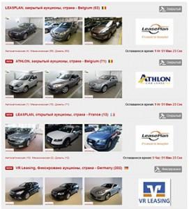 Автоаукционы онлайн